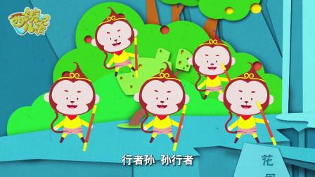 西游记儿歌纸片版:孙行者 者行孙 行者孙 小朋友知道这是什么意思吗 都是谁吗