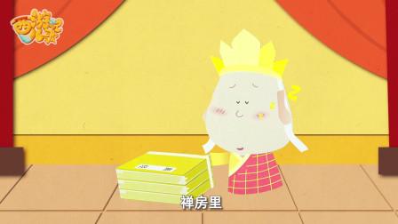 西游记儿歌纸片版:乌鸡国救国王 来看孙悟空救助国王