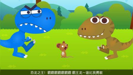 亲宝恐龙世界乐园儿歌:霸王龙一家歌 小朋友们听说过霸王龙一家的歌吗