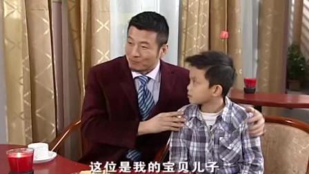 带儿子来相亲!大哥你脑子秀逗了吧