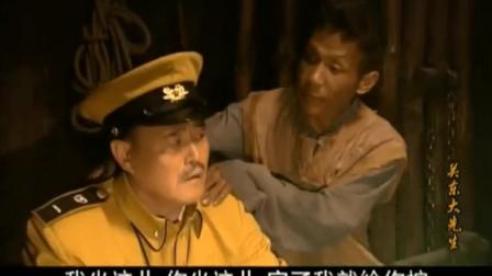 关东大先生,赵本山审问宋小宝全程笑点不断