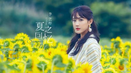 李艺彤《夏之回忆》MV