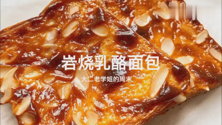 岩烧乳酪面包,酥酥脆脆的,可以当早餐哦