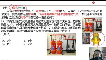 气体灭火系统组件的使用说明,消防工程师每年都考9分,小白收藏