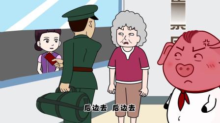 猪屁登:插队买票被奶奶怒怼,屁登反而帮插队者说话,屁登这样做对不对