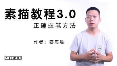 素描入门02:正确握笔方法【蔡海晨素描教程3.0版本】