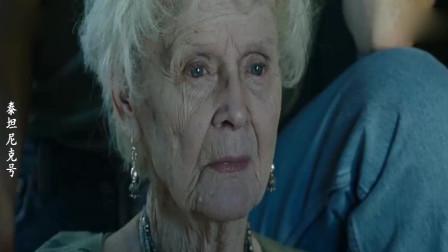泰坦尼克号:露丝已满头白发,看次泰坦号,泪水完全止不住!