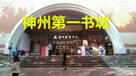 """广州最大的购书中心,被誉为""""神州第一书城"""",大学生的喜爱之地"""