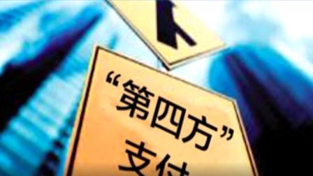 """警惕!男子使用""""第四方平台""""投资理财,8万元瞬间蒸发"""