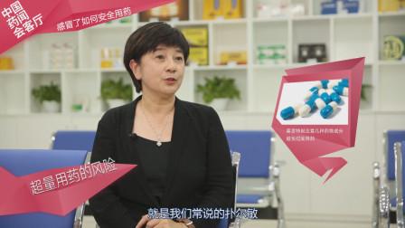 中国药闻会客厅:感冒了如何安全用药