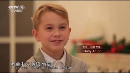 外国人在中国:来自白俄罗斯的小男孩,会说中文,还很流利?