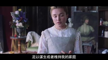 借古喻今,直击当代女性困惑的《小妇人》,精彩片段及中文预告