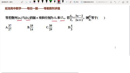 高中数学 数列系列专题 求和公式应用 已知前n项和的比 求项的比