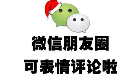 【微信】圣诞节大招!朋友圈可表情包评论!你会多开微信吗?