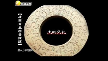 华山论鉴:家传有序的玉环,藏家竟估价200万,希望能够买套房