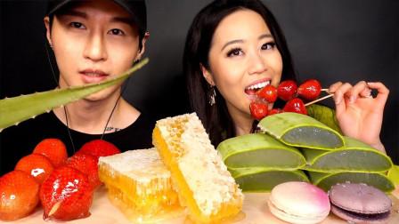 情侣竟直播生吃芦荟胶,新鲜的蜂蜜+草莓糖葫芦,爱吃甜食的福利啊!