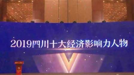 """""""2019四川十大经济影响力人物""""揭晓"""