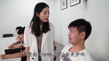 爆笑三江锅:小伙鼓足勇气向经理表白,结果尴尬了,真是太逗了!