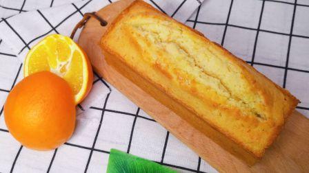 新手必学的香橙磅蛋糕,比戚风简单多了,味道超级好吃(真的!认真脸)