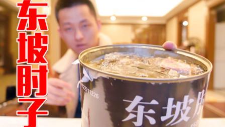 吃一大罐军用东坡肘子!一口下去油腻的肥肉爽得飞起!