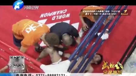 """养伤结束后的""""入云龙""""董文飞更狠,一拳击倒日本选手,直接KO!"""