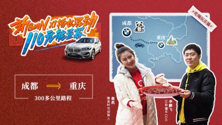 从成都到重庆 你可能不相信这辆车的续航里程竟然越开越多