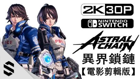 【异界锁链】2K电影剪辑版 - 零收集、电影式运镜、完整剧情 - Switch中文剧情电影
