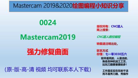 0024-Mastercam2019  强力修复曲面 Power Surface