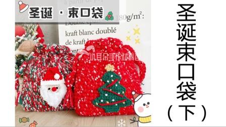 小耳朵手作【第五十三集】——圣诞束口袋(下)