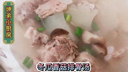 这才是冬瓜香菇排骨汤最有营养的做法,老人孩子喝了特别好!