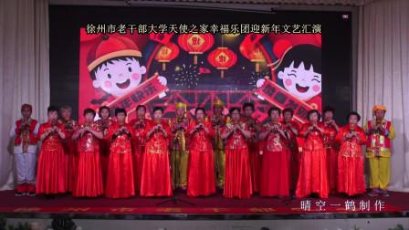 葫芦丝合奏: 新春乐 幸福乐团第2.3.5分团朱秀荣等演奏