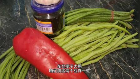 东北厨子教你,橄榄双豆,家常做法,年夜饭精美凉菜,过年露一手,豇豆角和四季豆在一起,这样的家常做法,吃过吗