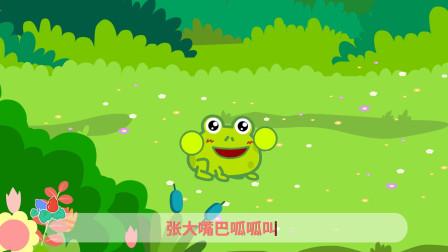 葫芦娃儿歌:小青蛙 小朋友们知道小青蛙是害虫的克星吗