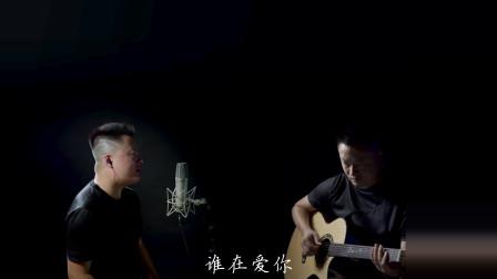 果木浪子吉他弹唱教学《谁》