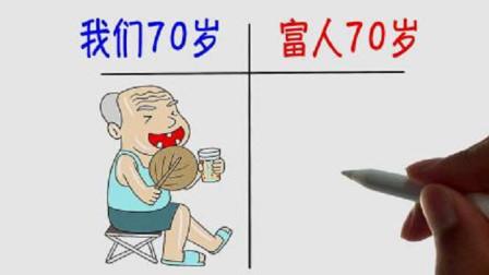 我们VS富人,到70岁有什么区别?网友:太形象了!哈哈