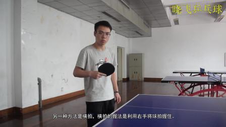 乒乓球扣球技巧,也叫扣