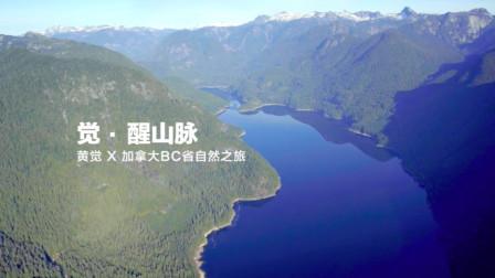 黄觉 × 加拿大BC省自然之旅——山脉