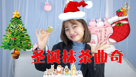 圣诞节,维维给自己送了一份圣诞抹茶曲奇,太有节日气氛了!