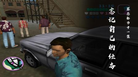 罪恶都市11:汤米接到任务去保护迪亚兹,却开走了他的全防车!