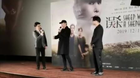"""电影《误》 发布会现场,陈思诚谈到""""误""""的定义,说自己也被网络暴力过"""