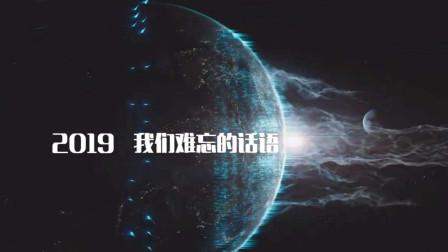 2019年终盘点:那些让人难忘的中国声音