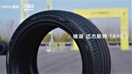 魔驾MOCAR:2019中国金轮奖——锦湖迈杰斯特TA93轮胎评测