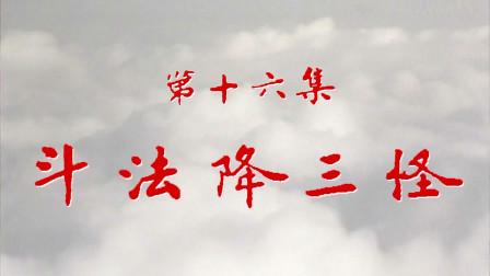82版央视西游记- 第  16  集 斗法降三怪  原汁原味 - 世杰极致终极版