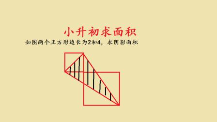 小升初数学辅导,求阴影图形面积,画出辅助线就简单多了