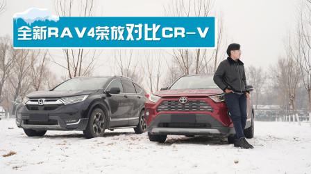 手握20多万预算,全新RAV4荣放、本田CR-V买谁更合适-智选车