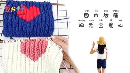 爱米手工双元宝爱心围巾教程毛线编织教程钩法