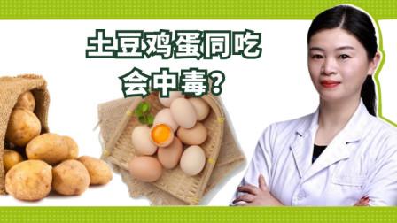 """鸡蛋+土豆=中毒? ! """"食物相克""""到底是不是真的?"""