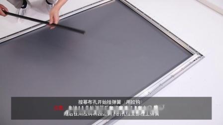 画框幕安装视频A