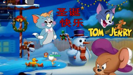 猫和老鼠手游29:圣诞快乐 小握最快被放飞记录