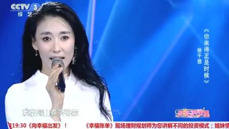 徐千雅演唱《你来的正是时候》嗓音太动听了,唱到人心坎儿里